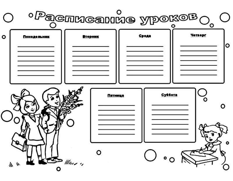 картинки расписание уроков для девочек