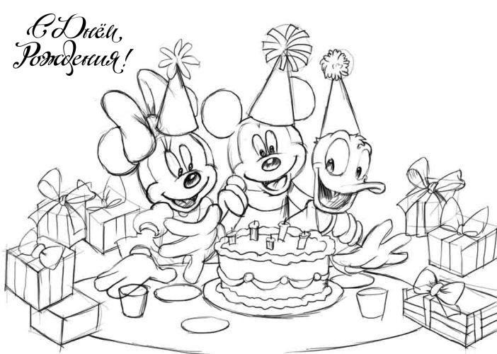 красивая раскраска на день рождения распечатать