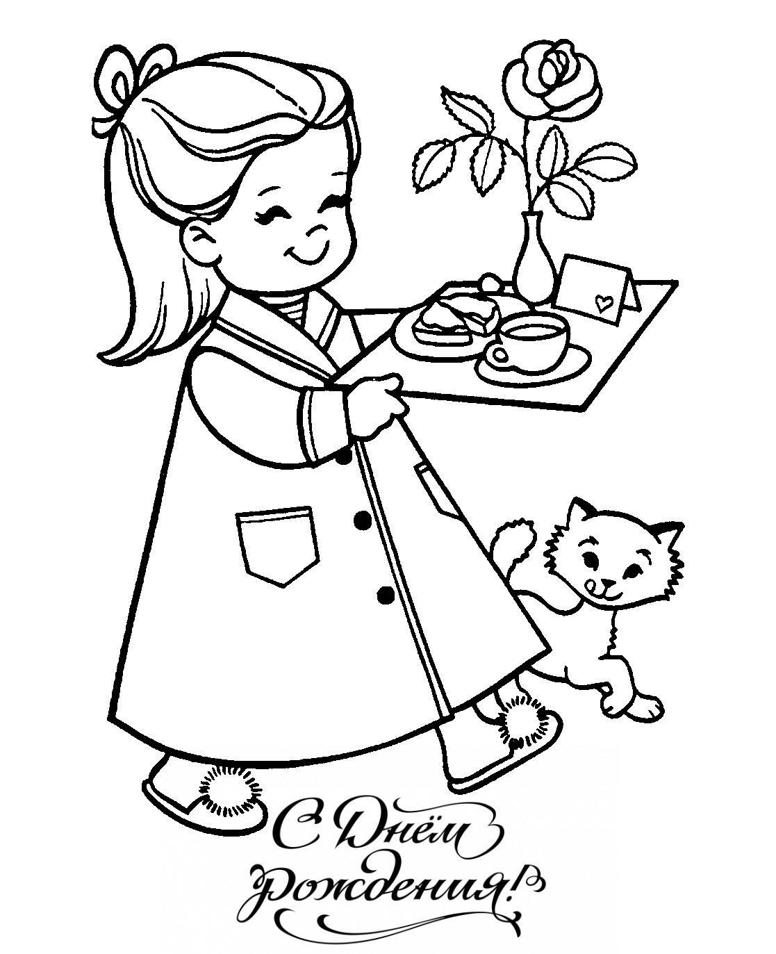 открытка раскраска с днем рождения бабушке распечатать