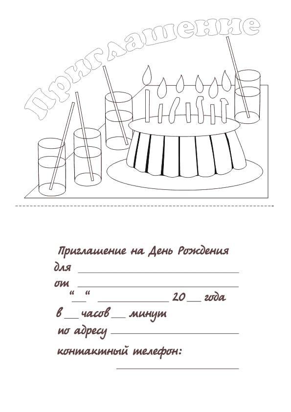 Приглашения на детский день рождения своими руками шаблон распечатать