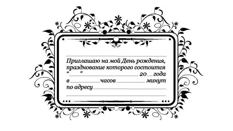 Приглашения на день рождения шаблоны образцы для печати черно белые, прикол