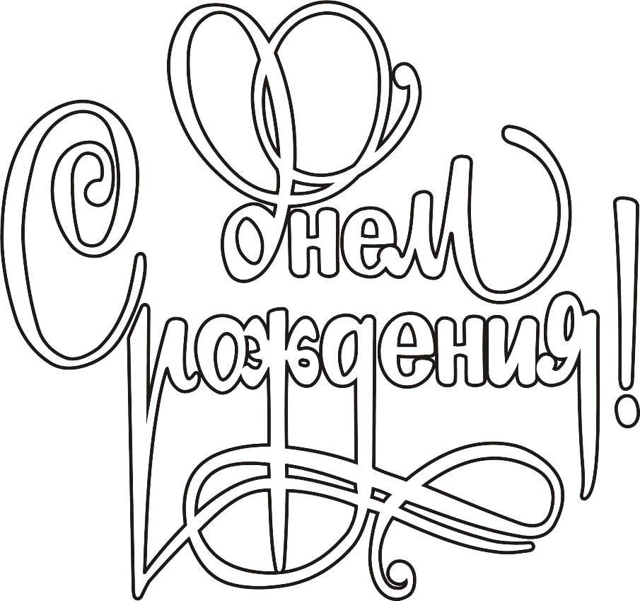 раскраска букв с днем рождения распечатать на русском