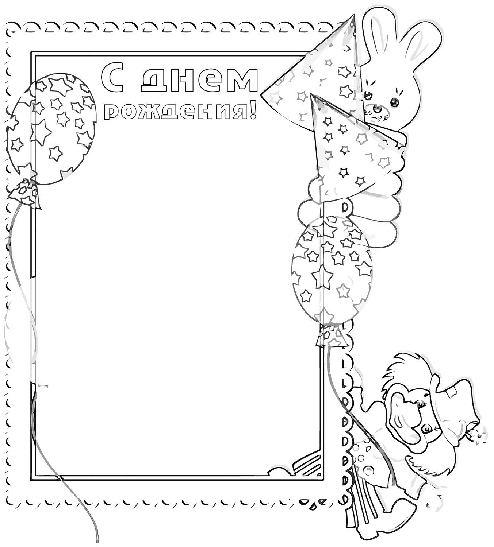 раскраски открытки с днем рождения распечатать холодно