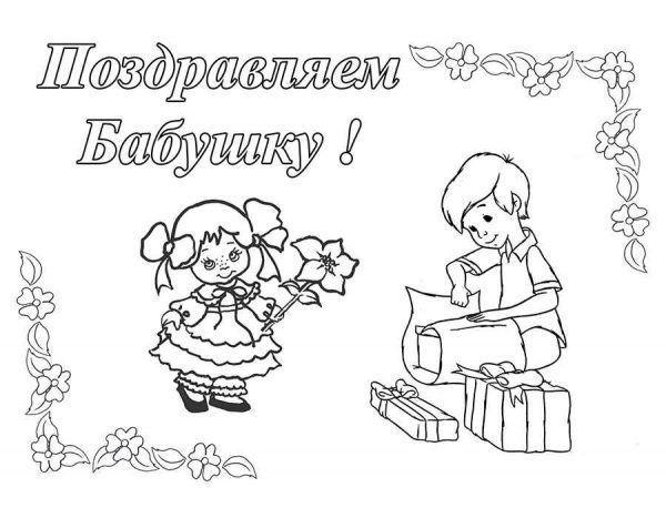 раскраска открытка с днем рождения бабушке