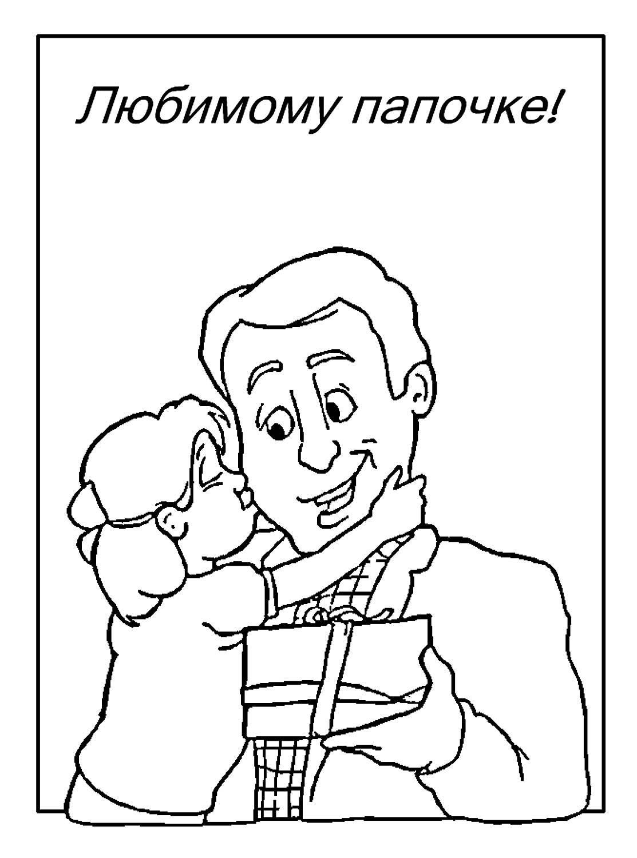 нарисовать открытку папе на день рождения фото тимо ханккиян время