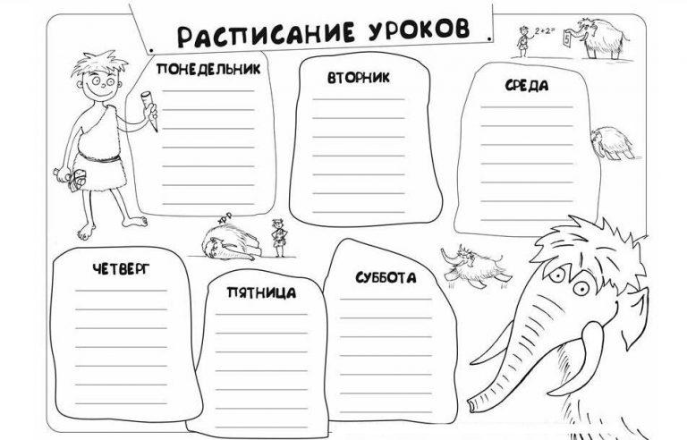 Расписание раскраска уроков шаблоны распечатать