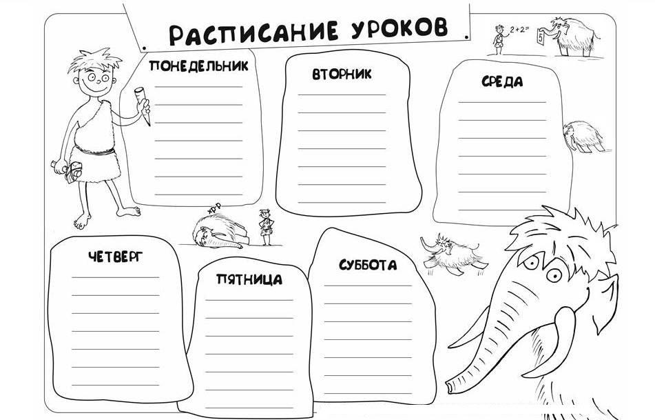 раскраска расписание уроков для мальчиков распечатать