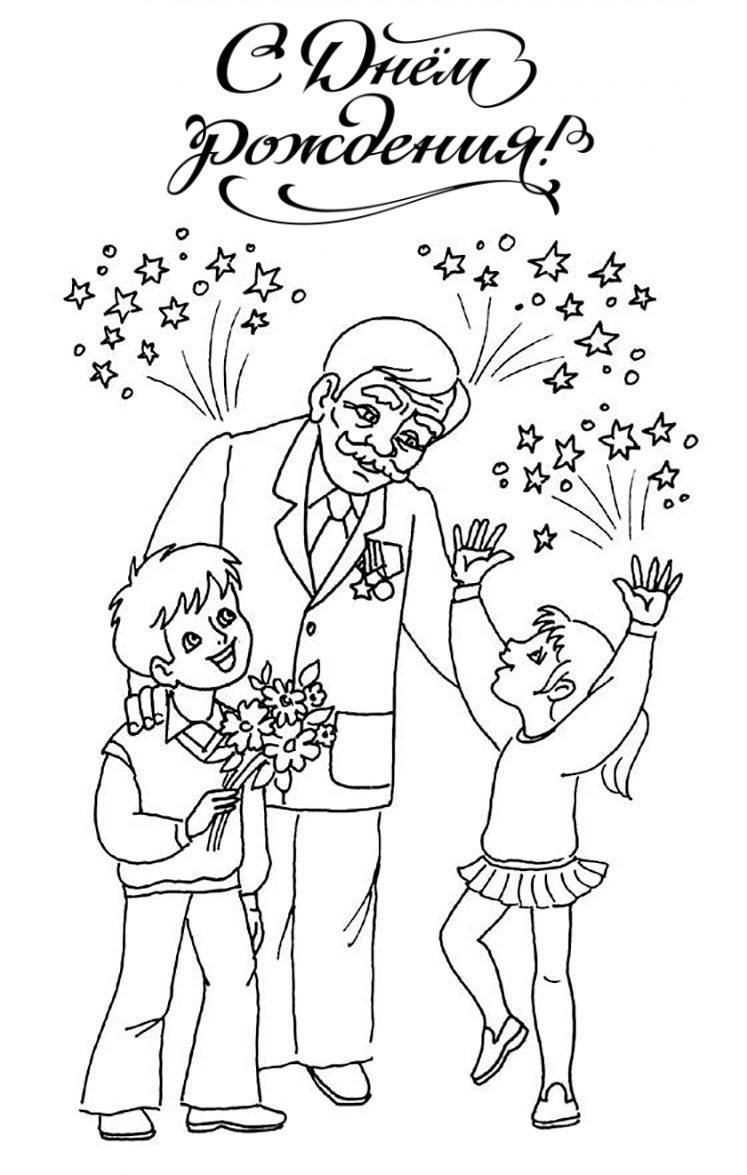 шаблоны для открыток для дедушки этажи
