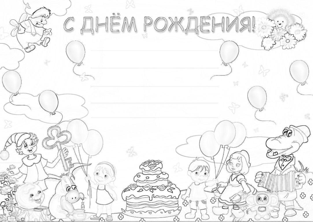 Трафареты для поздравления с днем рождения маме