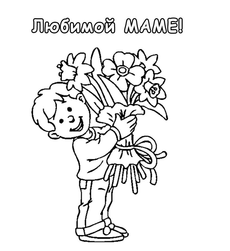 раскраска открытка маме на день рожденья висит