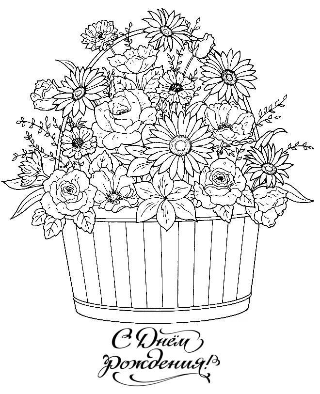 раскраска с днем рождения распечатать цветы букет