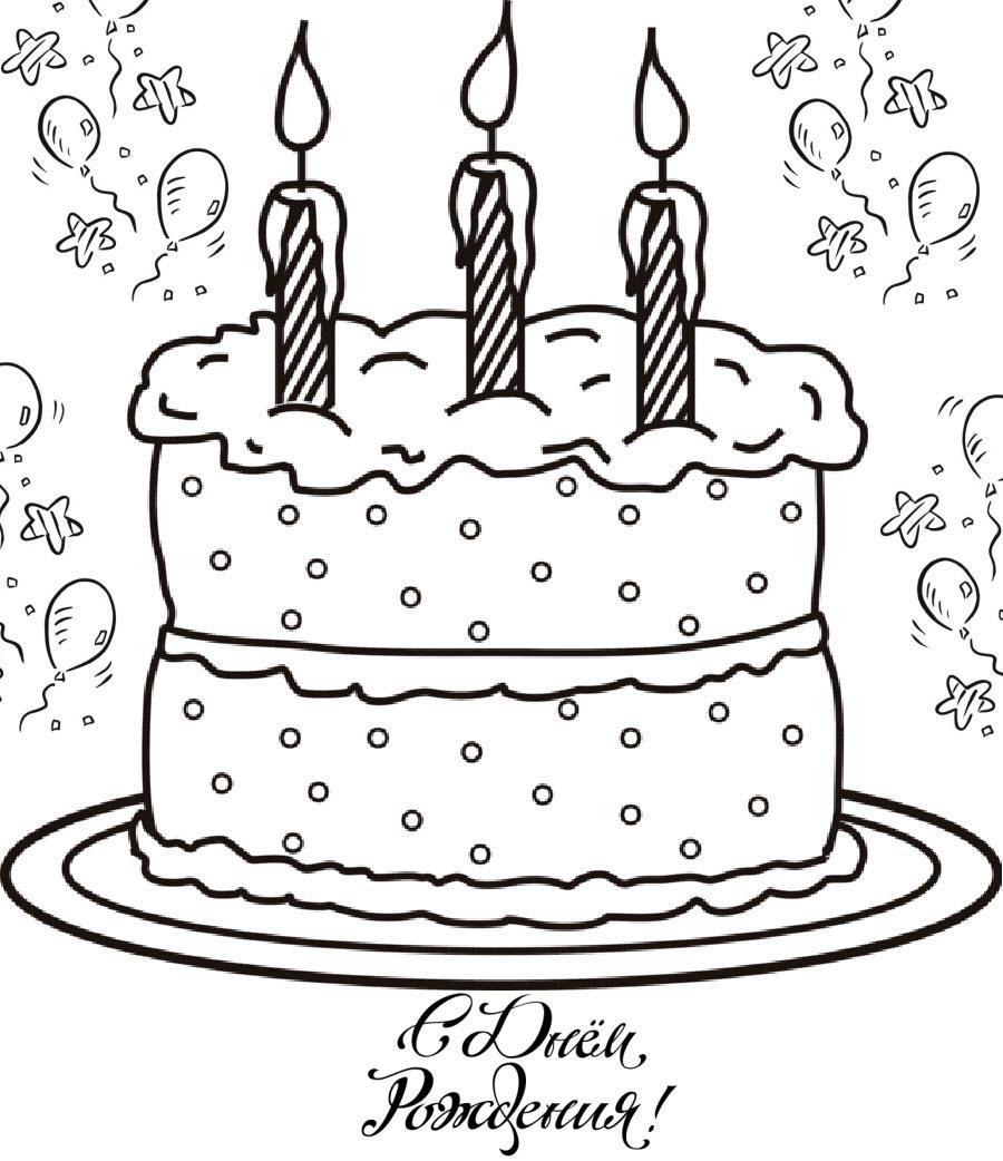 раскраска с днем рождения распечатать поздравление с тортом