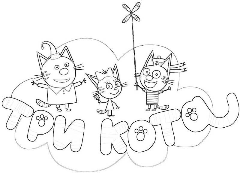 раскраски для девочек три кота распечатать