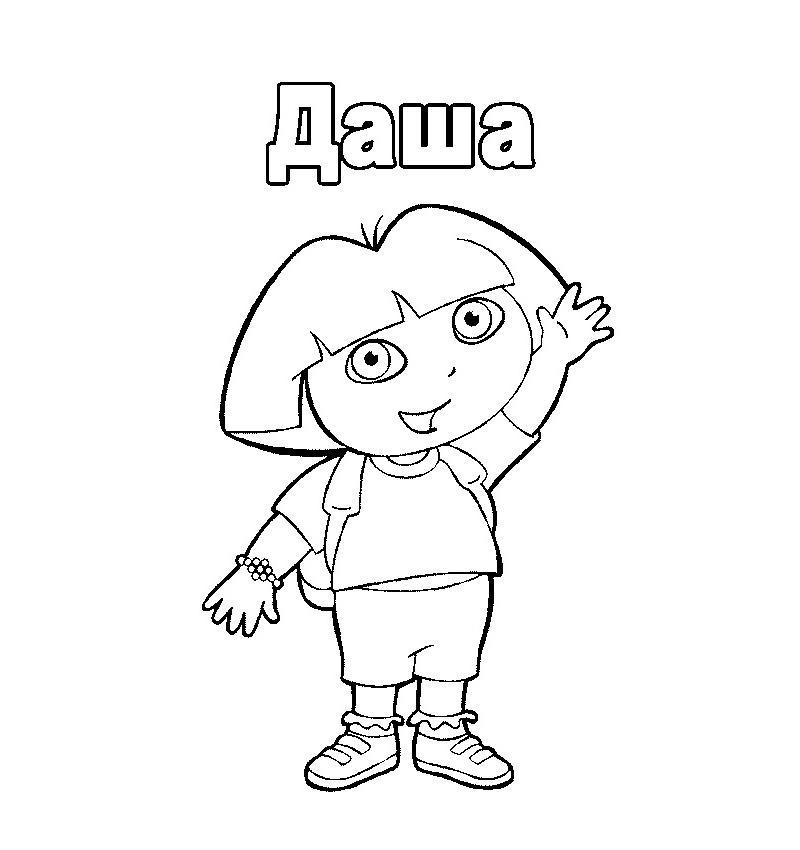 раскраски имена девочек на русском