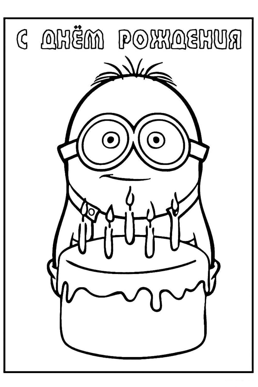 раскраски с днем рождения красивые и прикольные распечатать