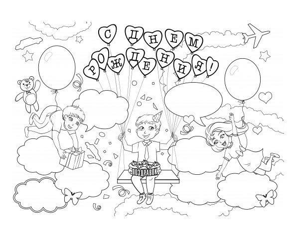 раскраски с днем рождения распечатать