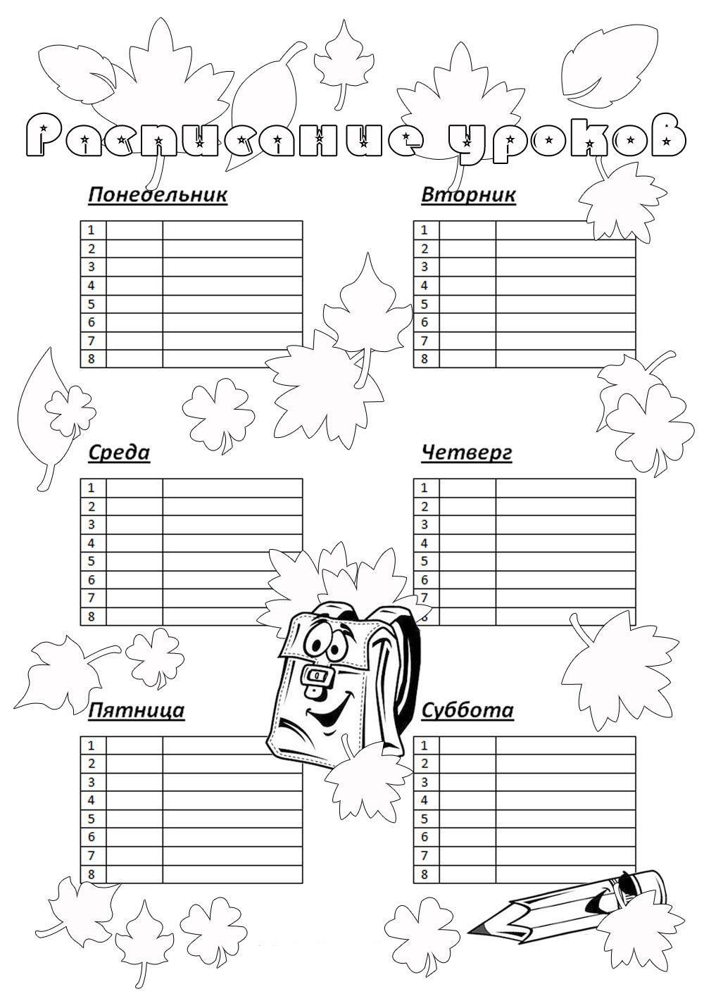 расписание уроков черно белое раскраска распечатать