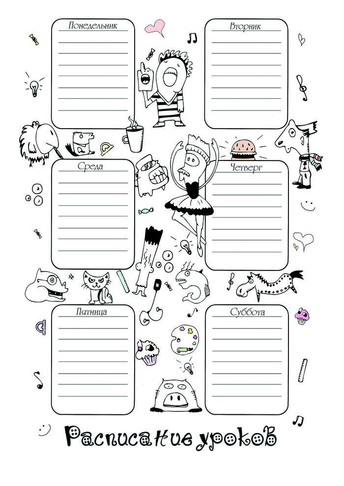 расписание уроков распечатать раскраска