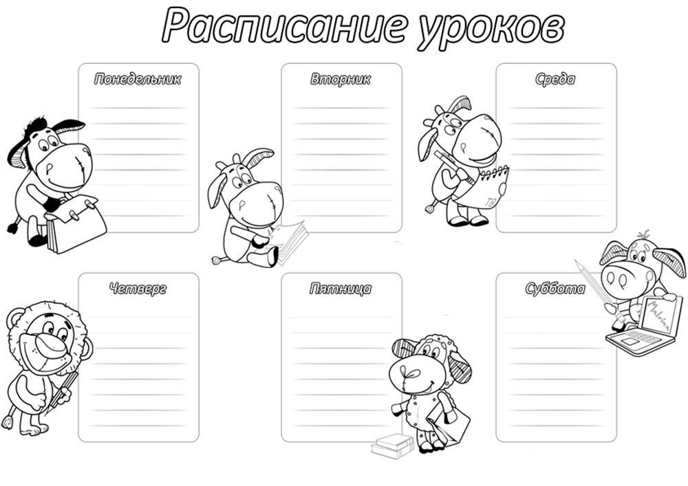 расписание уроков шаблон раскраска распечатать