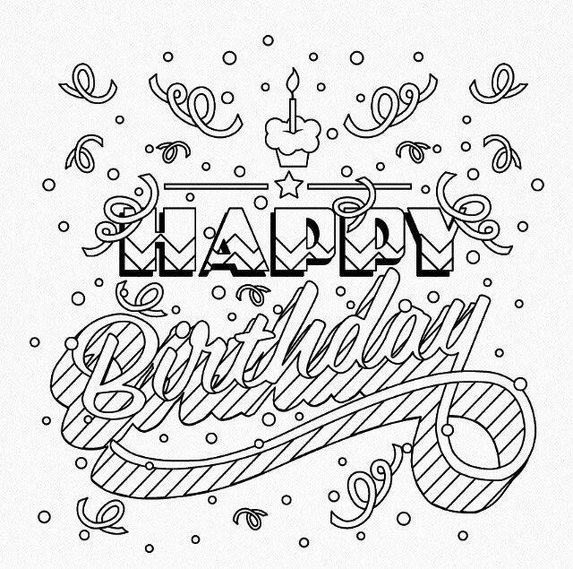 с днем рождения мужчине раскраска распечатать