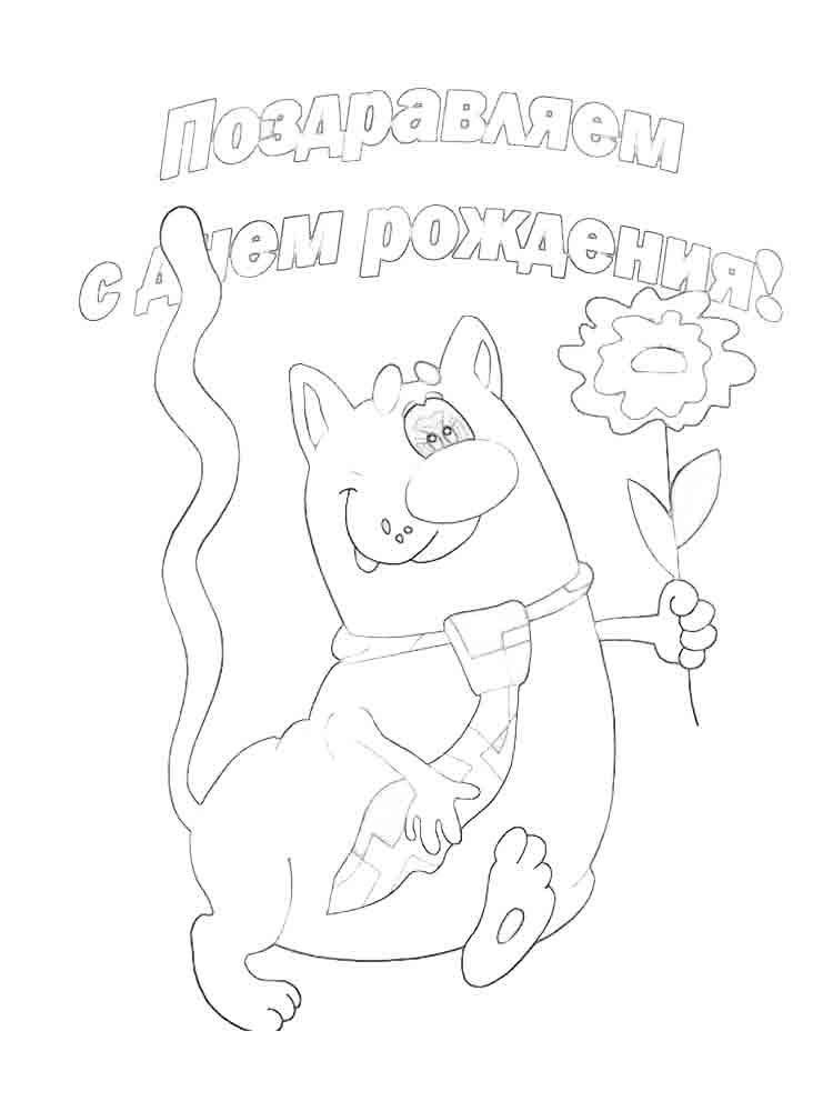 трафареты для поздравления с днем рождения маме белоснежная травка люрексом