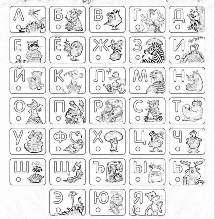 распечатать алфавит для детей по буквам на одном листе
