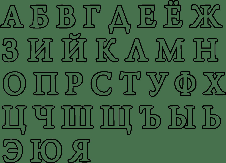 Раскраска алфавит для детей распечатать бесплатно