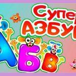 раскраска алфавит буквы для детей