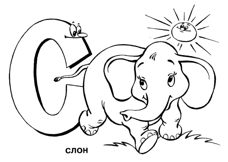 Раскраска буква С