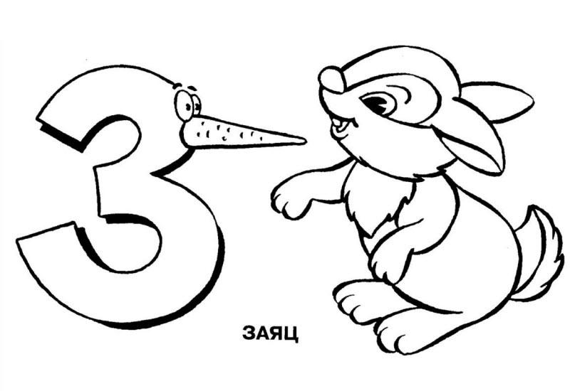 Раскраска буквы З