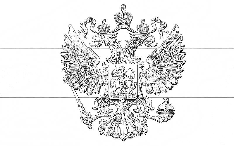 раскраска герб и флаг России распечатать