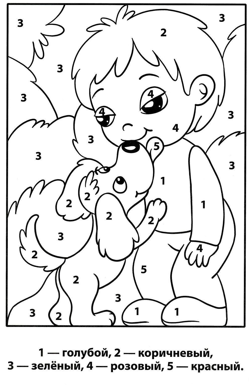 раскраска по номерам для детей 4 лет