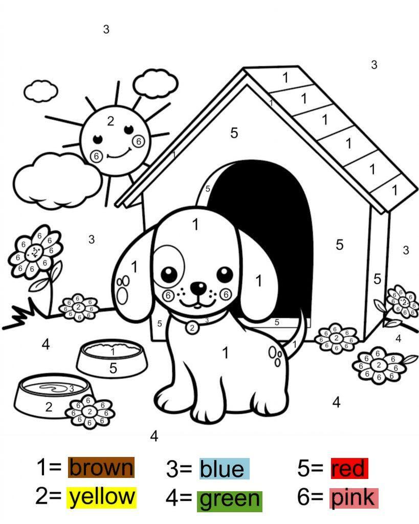 раскраска по номерам щенки