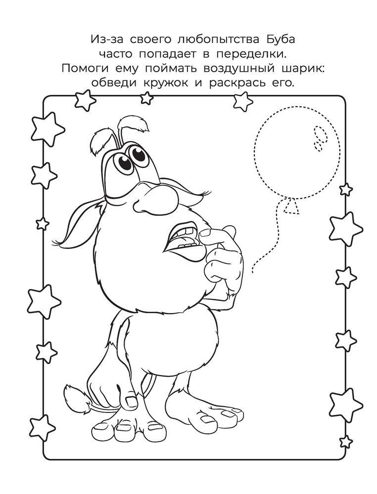 Буба и воздушный шар