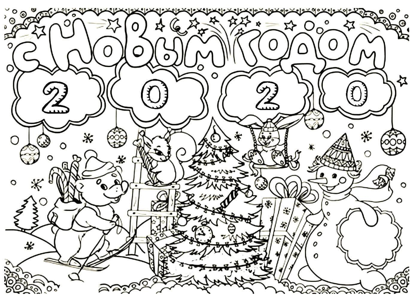 Раскраски Новый год для детей распечатать и скачать бесплатно