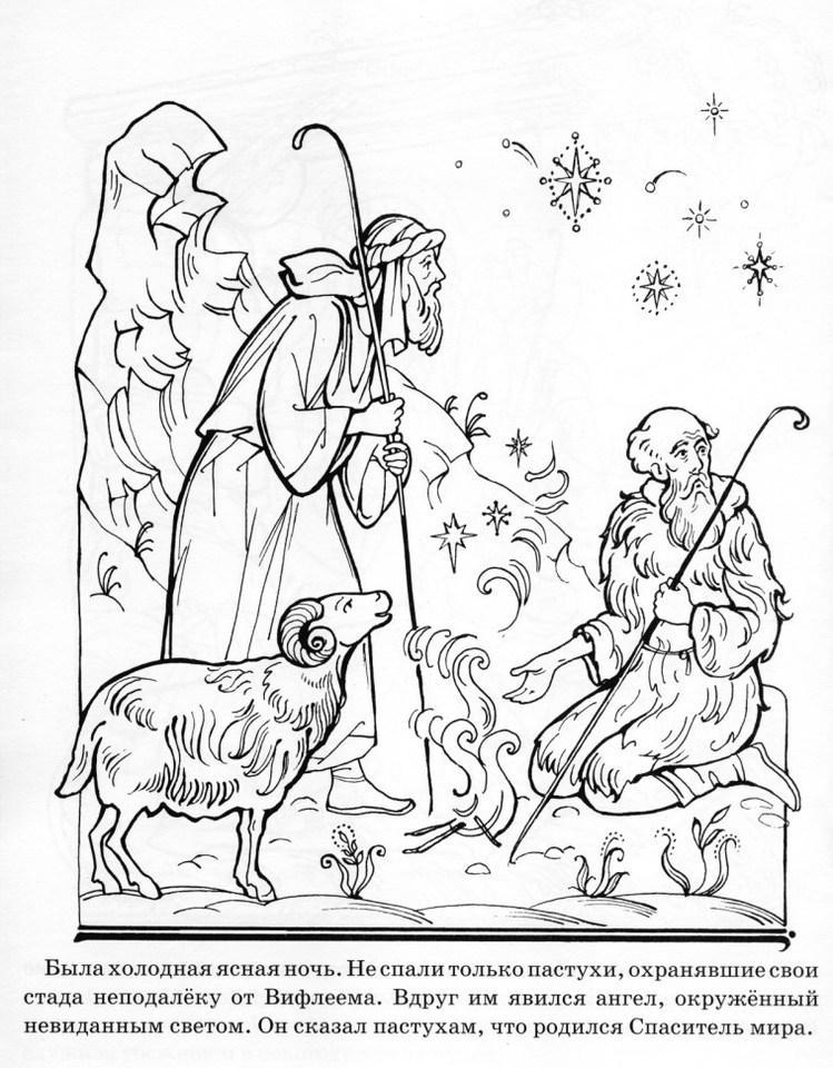 раскраски на рождество христово красивые