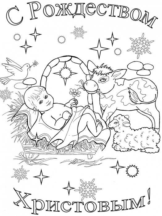 раскраски на тему рождество