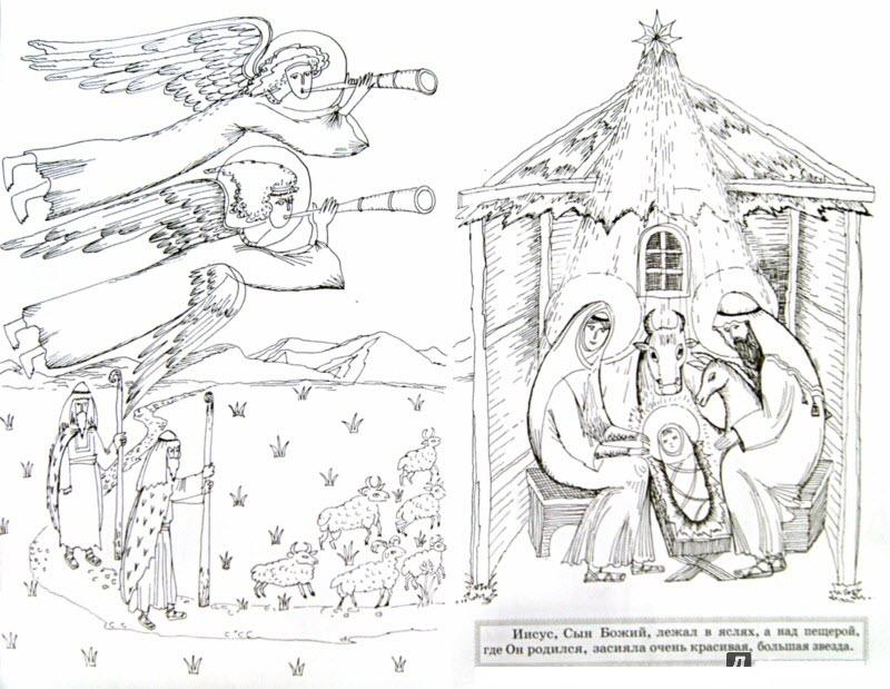 рождество христово раскраски для воскресной школы