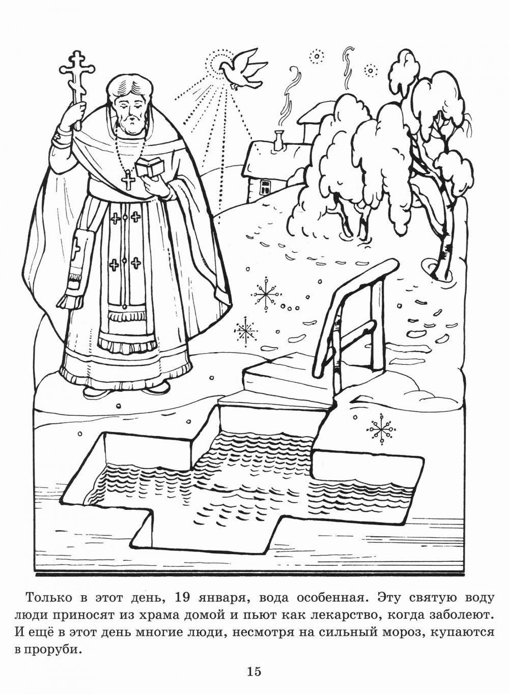 праздник крещение Господне раскраска для детей