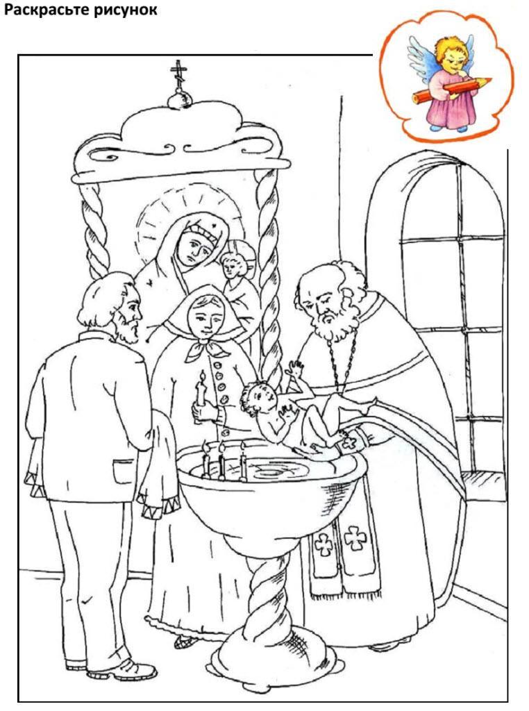 раскраска крещение детей