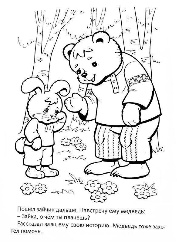 раскраска медведь и заяц