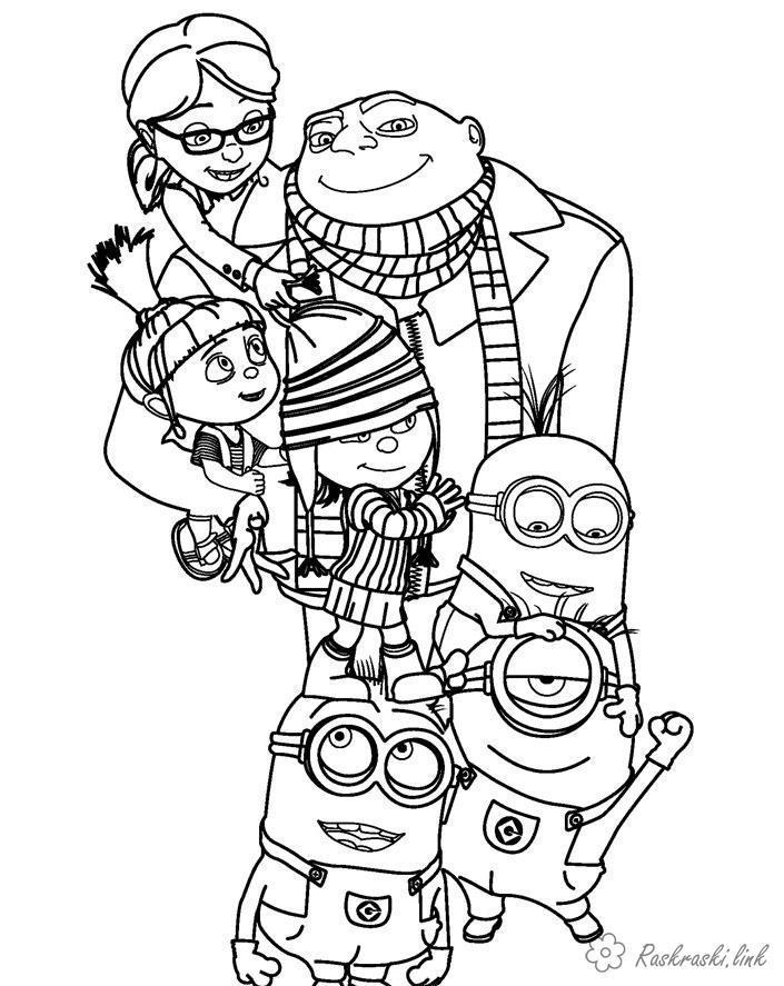 раскраска миньоны семья