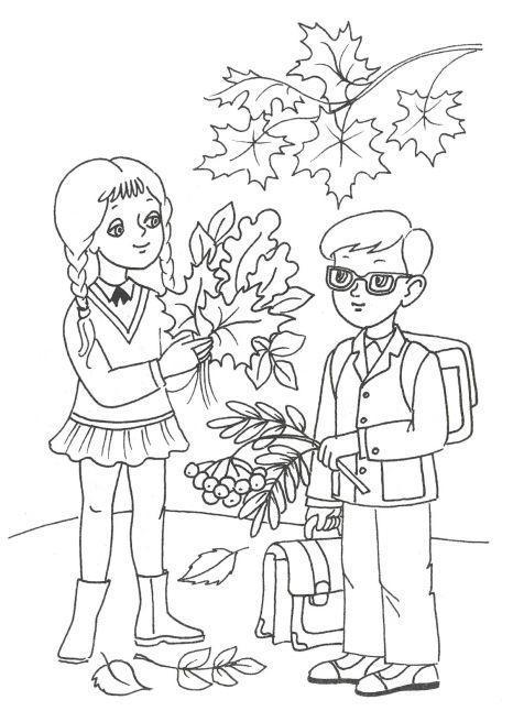 букет осенних листьев раскраска дети идут в школу