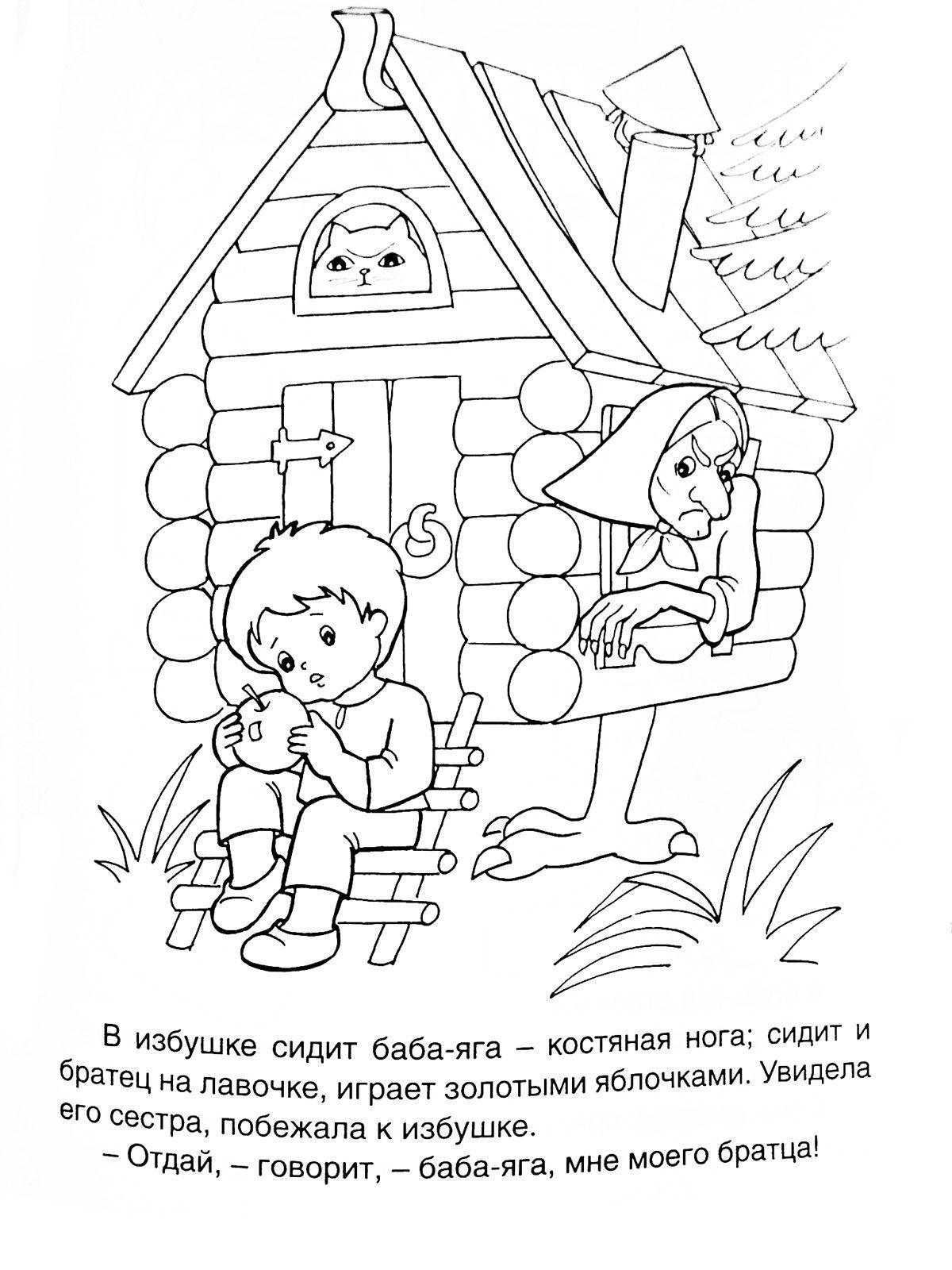 Раскраска Гуси лебеди распечатать для детей бесплатно