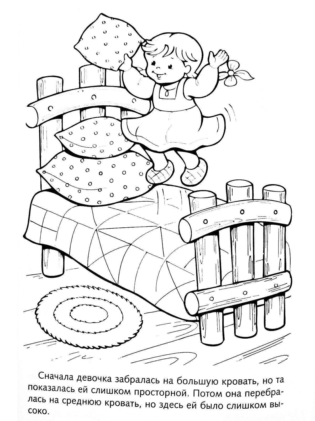картинка раскраска три медведя