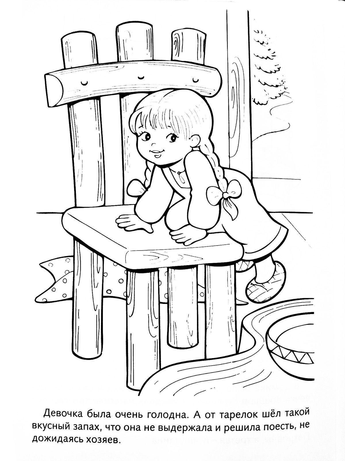 картинки для раскраски к сказке три медведя распечатать