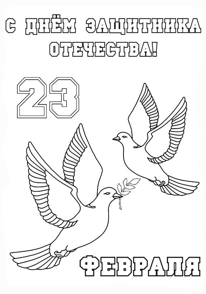 красивая раскраска открытка на 23 февраля распечатать