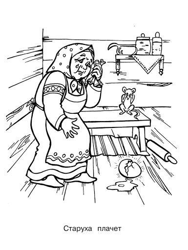 курочка ряба раскраска для детей