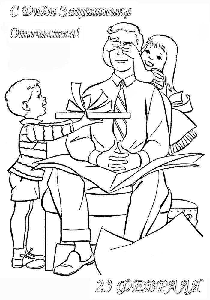 раскраска 23 февраля день защитника отечества печать