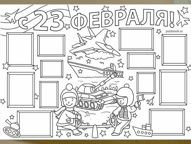 раскраска 23 февраля для детского сада